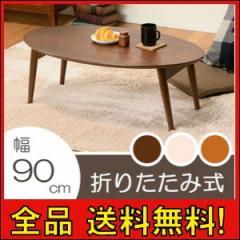【送料無料!ポイント2%】折りたたみテーブル 幅90cm MT-6925  収納 テーブル ローテーブル  センターテーブル