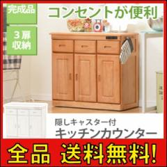 【送料無料!ポイント2%】コンセント付きキッチンカウンター (3扉) MUD-6123 鍋敷きなしでお鍋を置くことができます♪完成品です