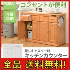 クーポン 送料無料!ポイント2% コンセント付きキッチンカウンター (4扉) MUD-6124 鍋敷きなしでお鍋を置くことができます♪完成品です