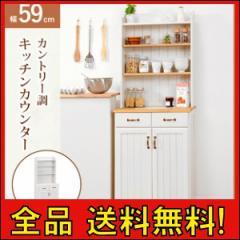 【送料無料!ポイント2%】キッチンカウンター 幅59cm MUD-6532   キッチンカウンター 収納 食器棚  キャビネット