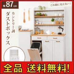 【送料無料!ポイント8%】ダストボックス 幅59cm MUD-6552  ペール フタ付 キャスター付 キッチンカウンター