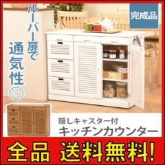 クーポン進呈中【送料無料!ポイント2%】ルーバー扉キッチンカウンター MUD-6818 鍋敷きなしでお鍋を置くことができます♪完成品です