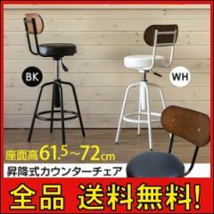 【送料無料!ポイント2%】Ares 昇降式 カウンターチェア  チェアー バーチェア 背もたれ付 バーチェア 椅 木製 昇降