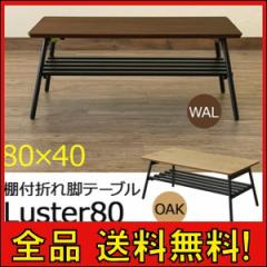 【すぐ使えるクーポン進呈中】【送料無料!ポイント2%】棚付き 折れ脚テーブル Luster 80  ローテーブル オーバル 折り畳み式 折れ脚