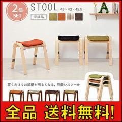 【送料無料!ポイント2%】スタッキングスツール 2脚 VH-7920   イス チェア スツール 背もたれなし 木製 椅子 ナチュラル スタッキング