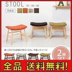 【送料無料!ポイント2%】スツール 2脚 VH-7947  イス チェア スツール 背もたれなし 木製 椅子 ナチュラル