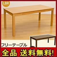 【すぐ使えるクーポン進呈】【送料無料!ポイント2%】フリーテーブル165×80cm シンプルなテーブル!ダイニングテーブル、作業机にも!