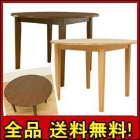 【すぐ使えるクーポン進呈中】【送料無料!ポイント2%】サニー ダイニングテーブル 丸型    シンプルで合わせやすい円形テーブル♪
