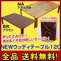 【クーポン進呈中】【送料無料!ポイント2%】 【アウトレット】NEWウッディーテーブル120cm  天然木 折りたたみテーブル ローテーブル