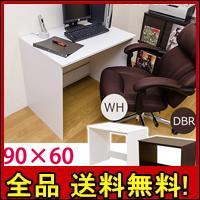 【送料無料!ポイント2%】 シンプルデスク 90×60 シンプルなデスク!机 作業台 PCデスク