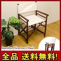 【すぐ使えるクーポン進呈中】【送料無料!ポイント2%】 バンブー ディレクターチェア 折りたたみできるバンブーチェア 椅子 チェア