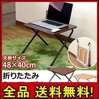【送料無料!ポイント2%】折りたたみミニテーブル ロータイプ  折りたたみテーブル ミニテーブル テーブル キッズ ローテーブル