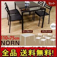 【送料無料!ポイント2%】NORN ダイニングテーブル 5点セット  ダイニングセット ダイニング5点セット ダイニングテーブル