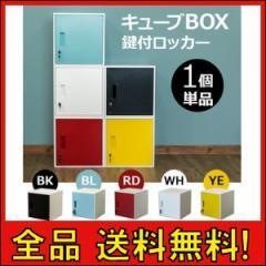 【すぐ使えるクーポン進呈中】【送料無料!ポイント2%】キューブBOX 鍵付きロッカー 置き場所を選ばないコンパクトサイズ