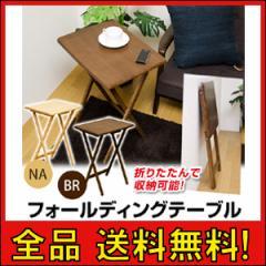 【送料無料!ポイント2%】 フォールディングテーブル 折りたたみテーブル 木製 サイドテーブル