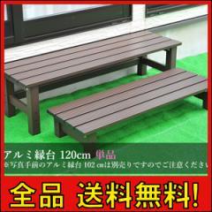 【送料無料!ポイント2%】アルミ縁台 120cm 踏み台 縁台 ステップ 椅子 ベランダ 階段