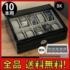 【クーポン進呈中】【送料無料!ポイント2%】ウォッチケースDX 伸縮式 10本用  P7008 時計 時計収納 時計ケース 時計ボックス デラックス