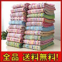 クーポン進呈中【送料無料!ポイント2%】色おまかせバスタオル8枚組 綿100%で吸水性抜群!洗面所を彩るカラフルなタオル♪ 8241 カラフル