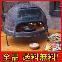 【すぐ使えるクーポン進呈中】【送料無料!ポイント2%】メキシコ製ピザ窯チムニー MCH060ピザやグラタンなど焼くのにおススメ!