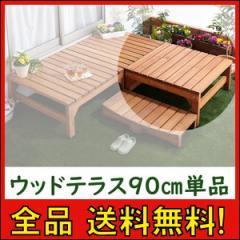 【送料無料!ポイント2%】ウッドテラス 90cm自然の温もり感じる天然製!お庭にくつろぎのスペースを。 9918 木製 天然木