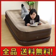 クーポン 送料無料!ポイント2% エアーベッド シングル付属の電動ポンプを使って約2〜3分でベッドが完成♪急な来客時やお昼寝に便利!