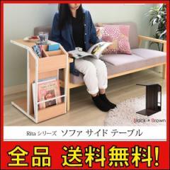 【送料無料!ポイント10%】Rita シリーズ ソファサイドテーブル    日常をおしゃれに。ソファサイドに機能的なテーブルを
