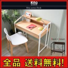 【送料無料!ポイント10%】Rita シリーズ デスク  パソコンデスク PCデスク 作業台 学習机 書斎