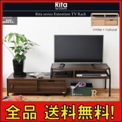 【送料無料!ポイント10%】Rita シリーズ 伸縮テレビ台  伸縮タイプだから自分好みに自由にレイアウト