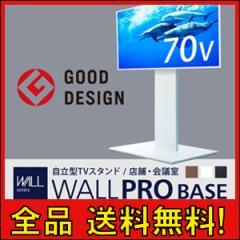 【クーポン進呈中】【送料無料!ポイント2%】WALL PRO BASE ウォール プロ ベース 自立型TVスタンド 据置式  テレビ台 ハイタイプ 伸縮