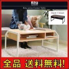 【送料無料!ポイント10%】Rita シリーズ センターテーブル  部屋の真ん中でこそ生きるデザインと機能性を体感