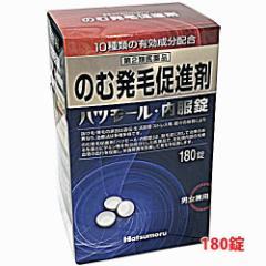 ハツモール内服錠 飲む発毛促進剤 180錠 【第2類医薬品】