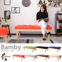 スツール テーブル インテリア イス 生活雑貨 2人 イス 椅子 踏み台 玄関 待合室 チェア 【バンビー2P】【ドリス】