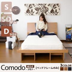 ベッド フレーム ダブル 木製 組み立て式 ヘッドボード フロアタイプ 収納 【コモド/D】【ドリス】