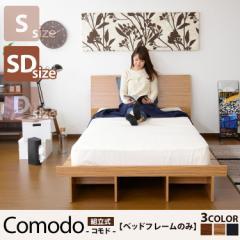 ベッド フレーム セミダブル 木製 組み立て式 ヘッドボード フロアタイプ 収納 【コモド/SD】【ドリス】