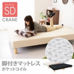 ベッド マット 付き 脚付きマットレス セミダブル ポケットコイル コンパクト ベッド 折りたたみ 【クレイン/SD】【ドリス】