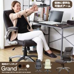 チェア デスク オフィスチェア パソコンチェア リクライニング 回転チェア 事務椅子 オフィスチェアー 【グランド】【ドリス】