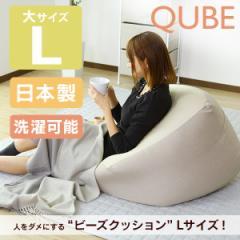 D601a ビーズクッション Lサイズ 特大 クッション ビーズ ソファ フロアクッション 座椅子 国産 洗える【キューブ/L】