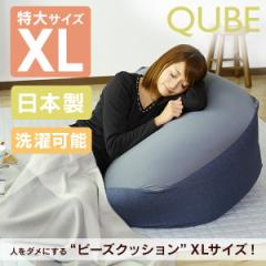D600a ビーズクッション XLサイズ 特大 クッション ビーズ ソファ フロアクッション 座椅子 国産 洗える【キューブ/XL】