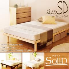 ベッド セミダブル すのこ 天然木 フレーム  コンパクト 通気性 ナチュラル パイン材 組立て簡単 工具不要【ソリッド/SD】【ドリス】