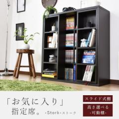 収納棚 スライドラック ダブル ラック 収納ラック 可動式 本棚 書棚 木製 幅89cm 高さ90cm スリム 激安【ストーク】【ドリス】