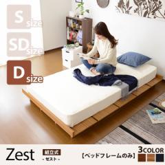 ベッド ベッドフレーム フレーム ダブル すのこ仕様 組み立て式 木製 フロアタイプ 収納 【ゼスト/D】【ドリス】