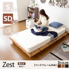 ベッド ベッドフレーム フレーム セミダブル すのこ仕様 組み立て式 木製 フロアタイプ 収納 【ゼスト/SD】【ドリス】