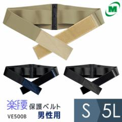 ミドリ安全 楽腰ベルト VE507B ベルトのみ (S〜5L) ネイビー 楽腰パンツ専用ベルト 腰部保護