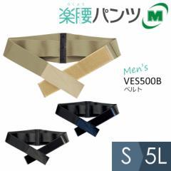 ミドリ安全 楽腰パンツ専用 腰部保護ベルト 男性用 VES507B ネイビー ベルトのみ 春夏