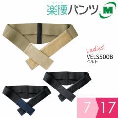 ミドリ安全 楽腰パンツ専用 腰部保護ベルト 女性用 VELS509B チャコール ベルトのみ 春夏
