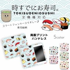 【メール便送料無料】 スマホケース 手帳型 全機種対応 時すでにお寿司。 両面プリント手帳 寿司総柄 ベルトなし カバー スマートフォン