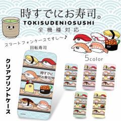 スマホケース 全機種対応 時すでにお寿司。 クリア ハード プリント ケース 回転寿司 スマホ カバー