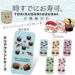 時すでにお寿司。 クリア ハード プリント / 巻き寿司 キャラクター スマホ カバー スマホケース 全機種対応 人気 柔らかい 軟質 ケース