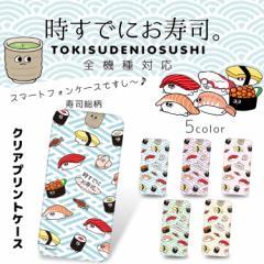 時すでにお寿司。 クリア ハード プリント / 寿司総柄 キャラクター スマホ カバー スマホケース 全機種対応 人気 柔らかい 軟質 ケース