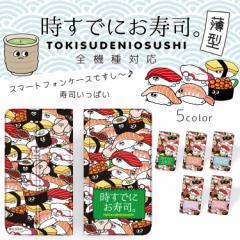 時すでにお寿司。 薄型プリント手帳 / 寿司いっぱい スマホ スリム コンパクト 手帳型 キャラクター カード ポケット 収納 スタンド 機能